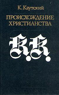 Каутский - Происхождение христианства