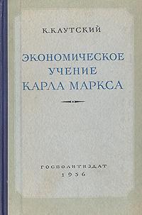 Каутский - Экономическое учение Карла Маркса