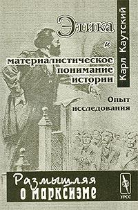 Каутский - Этика и материалистическое понимание истории