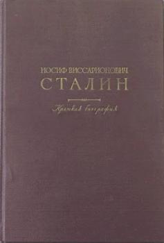 Сталин - Краткая биография