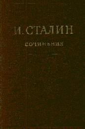 Сталин - Полное собрание сочинений
