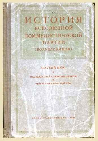 Сталин - Краткий курс истории ВКП(б)