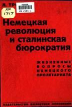 Троцкий - Немецкая революция и сталинская бюрократия