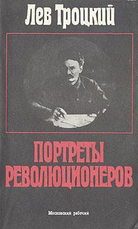 Троцкий - Портреты революционеров