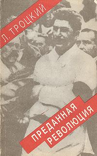 Троцкий - Преданная революция