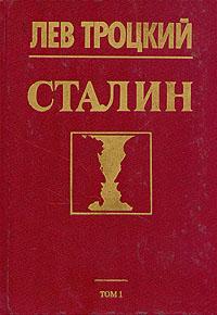 Троцкий - Сталин
